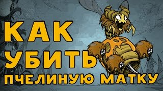Don t Starve Together. Королева пчел